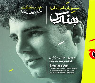 دانلود آلبوم هنارس از حسین رضا اسدی (لکی)