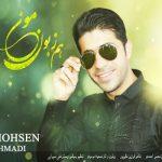 هم-زبون-مونی محسن احمدی