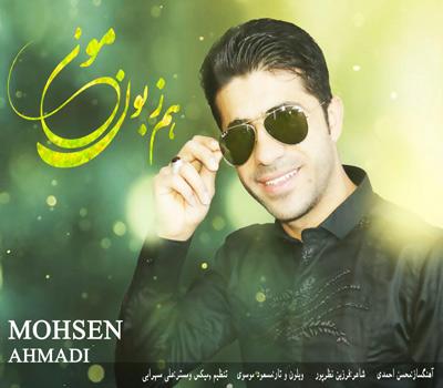 دانلود آهنگ هم زبون مونی از محسن احمدی