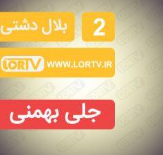 دشتی جلی بهمنی