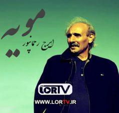 مویه ایرج رحمانپور
