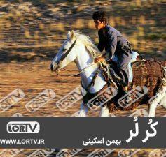 کر-لر بهمن اسکینی