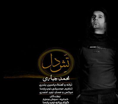 تش-دل محمد جباری