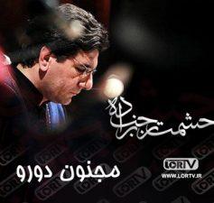 مجنون-دورو حشمت رجب زاده