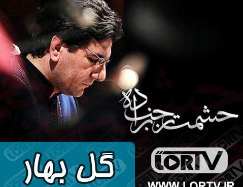 گل-بهار حشمت رجب زاده