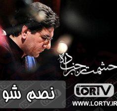 نصم شو - حشمت رجب زاده
