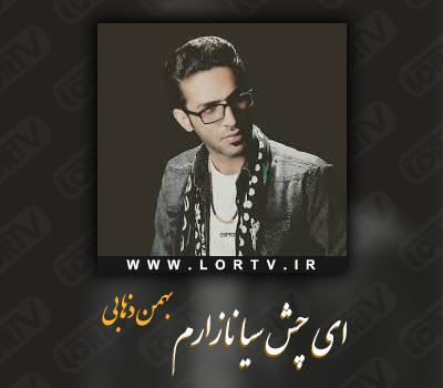 دانلود آهنگ ای چش سیا نازارم از بهمن ذهابی (مینجایی)