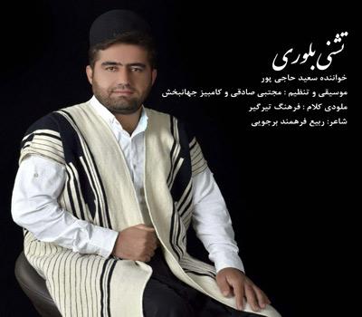 دانلود آهنگ لری تشنی بلوری از سعید حاجی پور