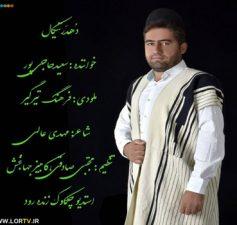 دانلود آهنگ لری بختیاری دهدر تی کال سعید حاجی پور