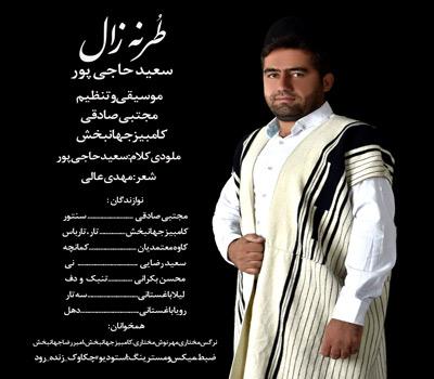 دانلود آهنگ لری طرنه زال از سعید حاجی پور
