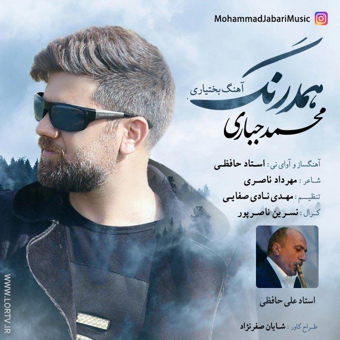 دانلود آهنگ لری همدرنگ از محمد جباری