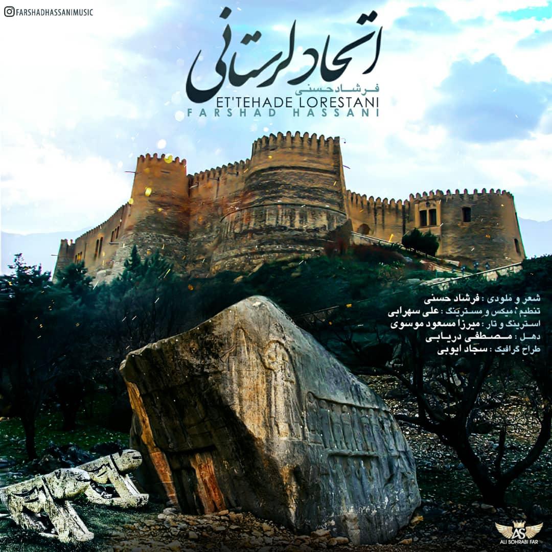 دانلود آهنگ اتحاد لرستانی از فرشاد حسنی