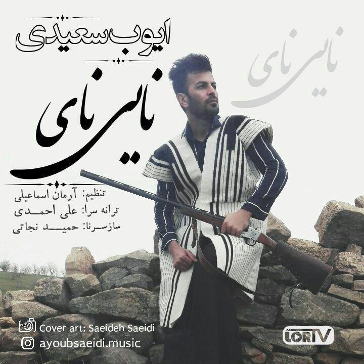 آهنگ لری نایی نای ایوب سعیدی