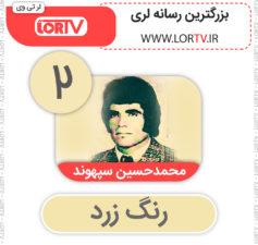 آهنگ عاشقانه لری رنگ زرد از محمدحسین سپهوند