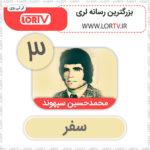 آهنگ غمگین لری سفر محمد حسین سپهوند