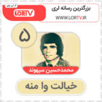 آهنگ لری خیالت وا منه از محمدحسین سپهوند