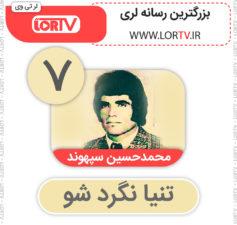 آهنگ لری تنیا نگرد شو محمد حسین سپهوند