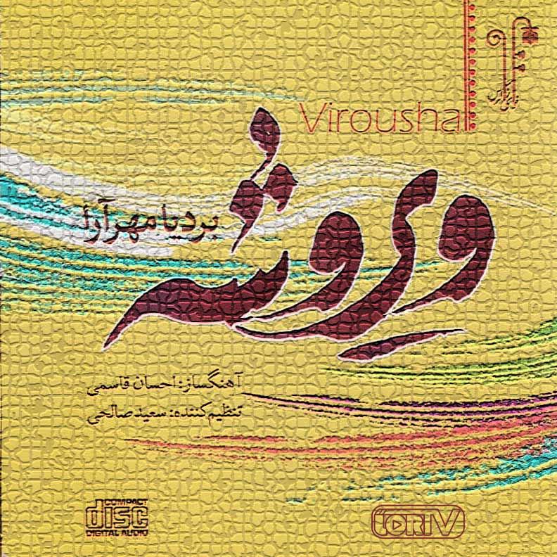 دانلود آلبوم لری ویروشه از بردیا مهرآرا (مینجایی، لکی)