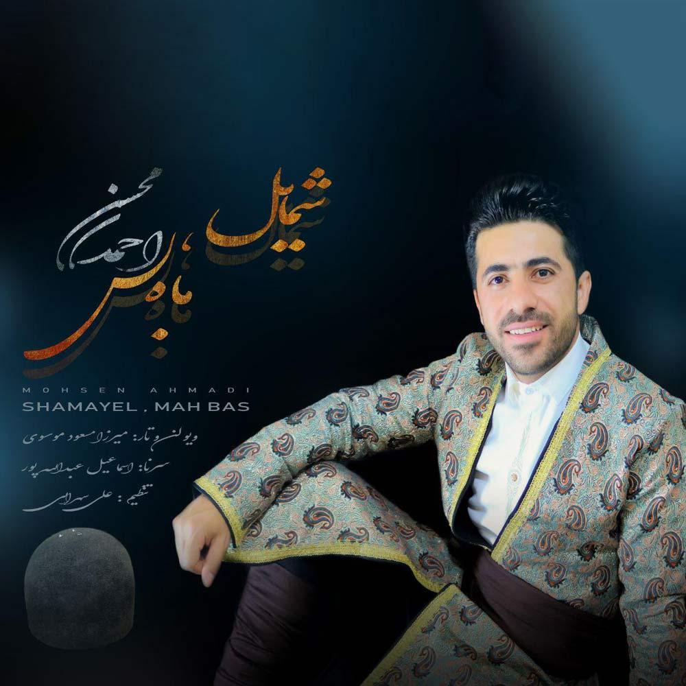 آهنگ لری شمایل ماه بس محسن احمدی