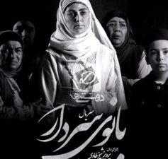 تیتراژ ابتدایی سریال بانوی سردار