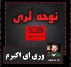 نوحه لری وری ای اکبرم از رضا موسیوند