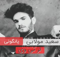 اهنگ لری بختیاری پانگونی از سعید مولایی