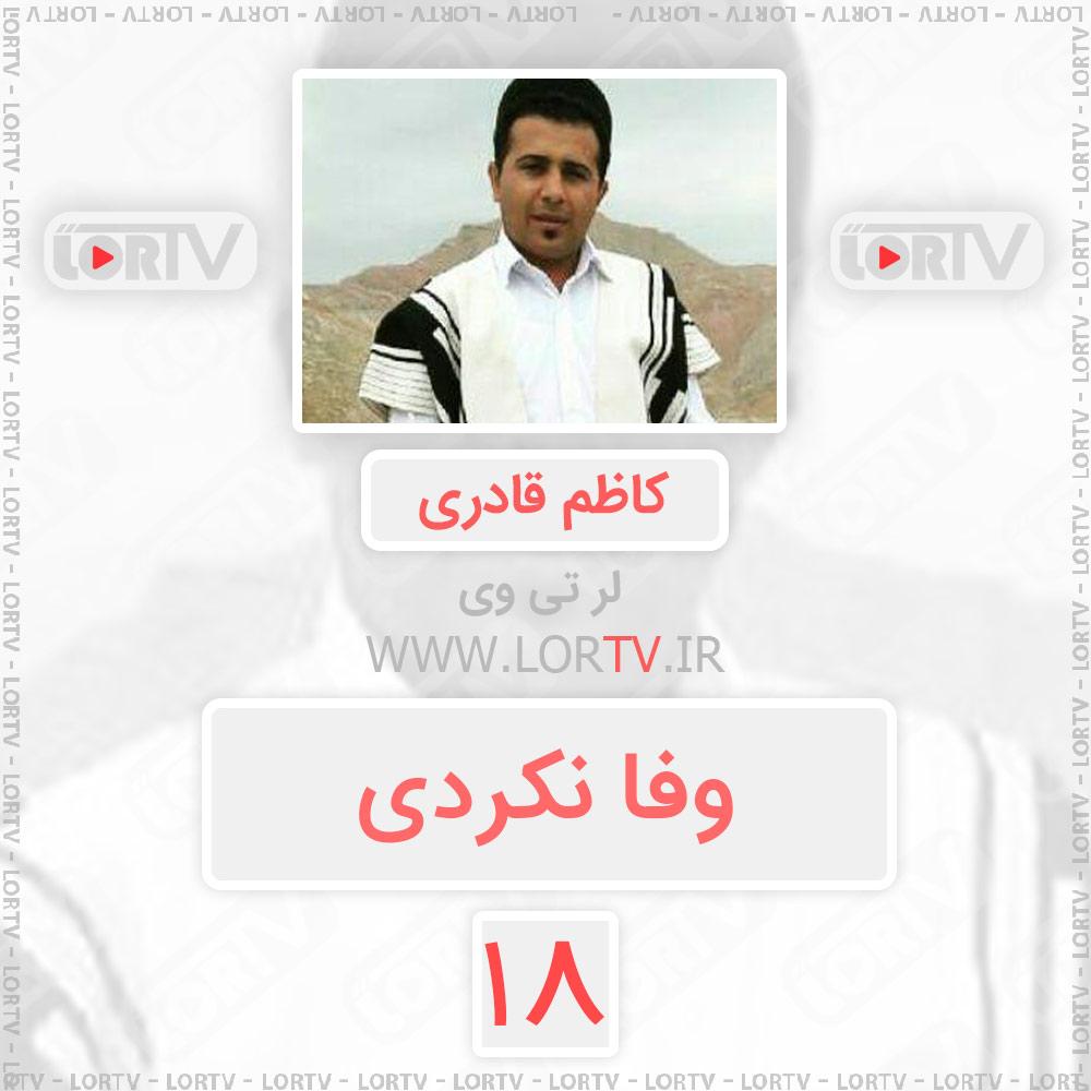 دانلود آهنگ لری وفا نکردی از کاظم قادری