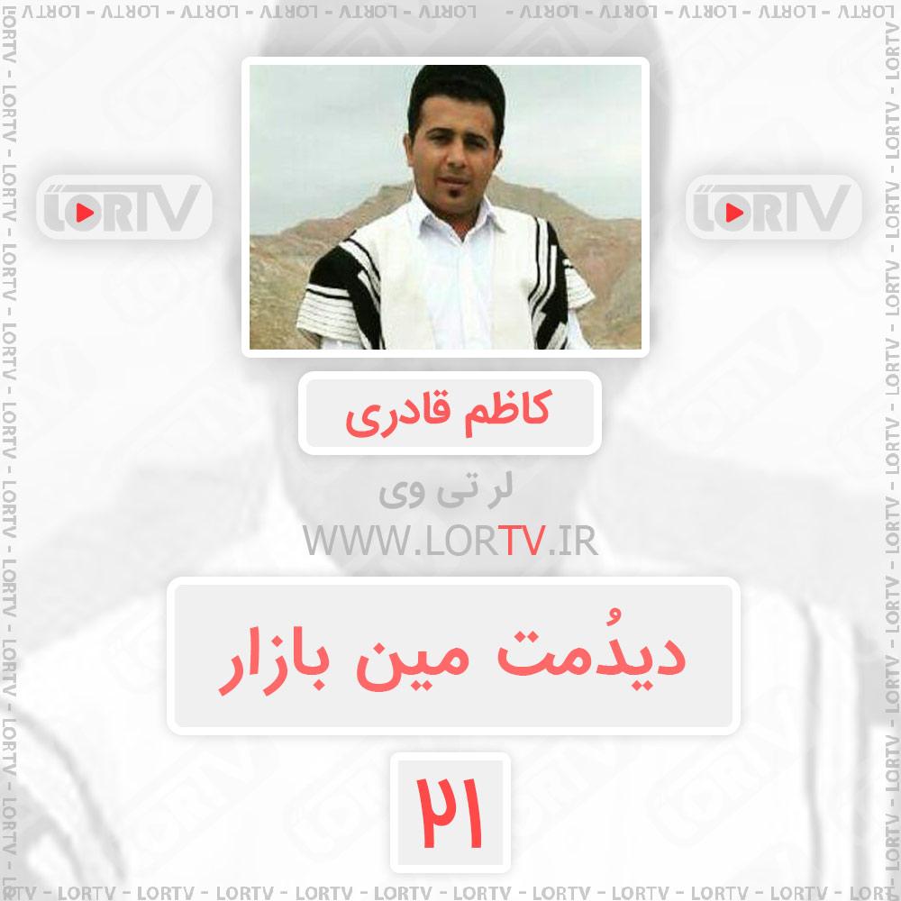 دانلود آهنگ لری دیدمت مین بازار از کاظم قادری