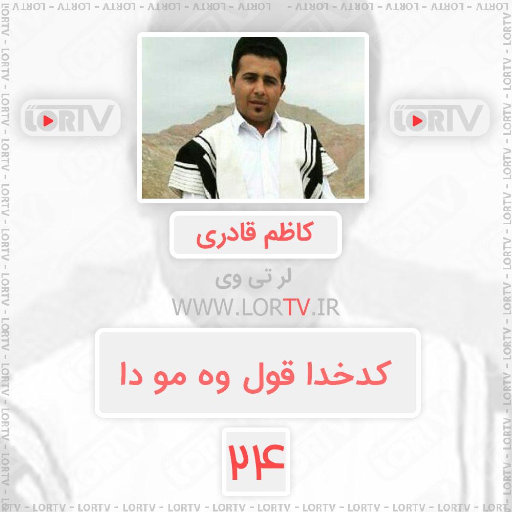 دانلود آهنگ لری کدخدا قول وه مو دا از کاظم قادری