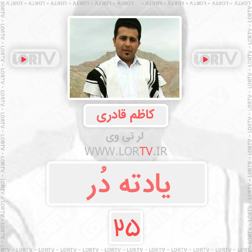 دانلود آهنگ لری یادته دُر- دره واز کن از کاظم قادری