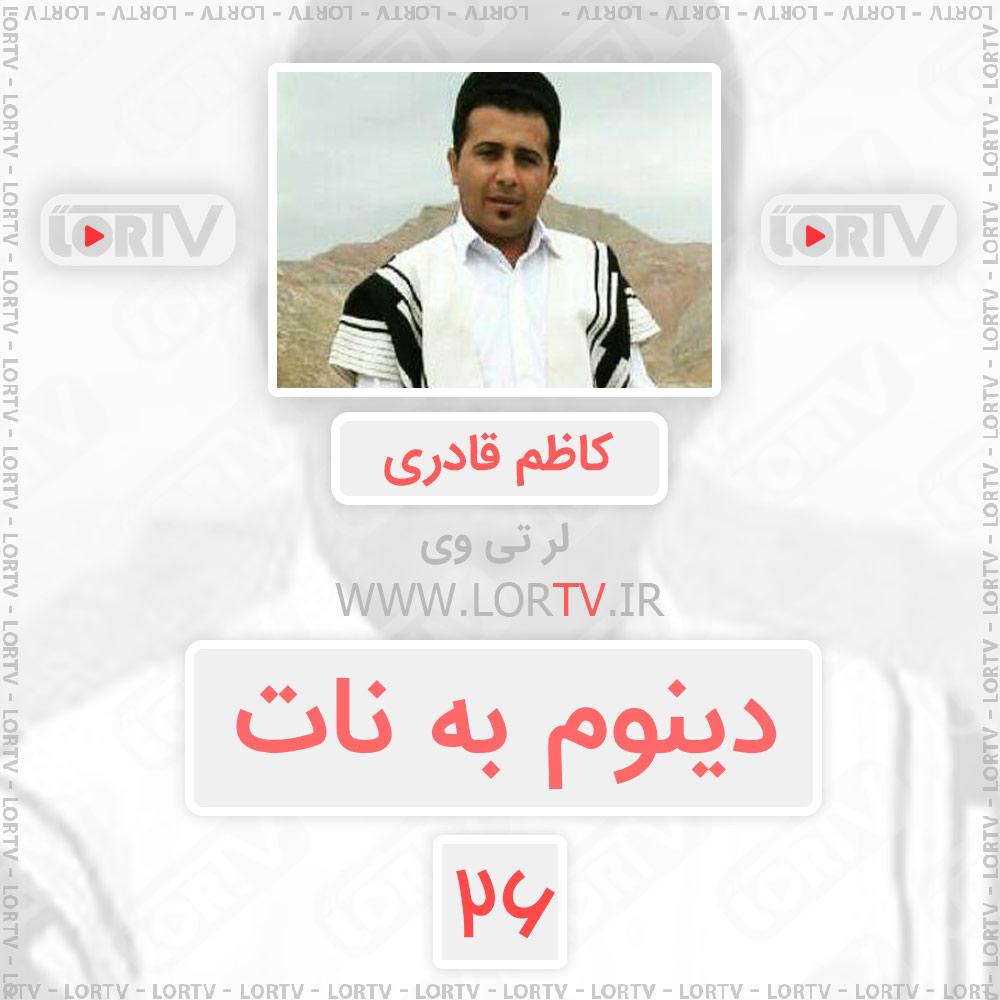 دانلود آهنگ لری دینوم به نات از کاظم قادری