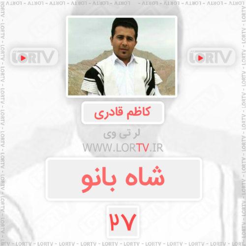 آهنگ شاد لری بختیاری برای عروسی و رقص شاه بانو کاظم قادری