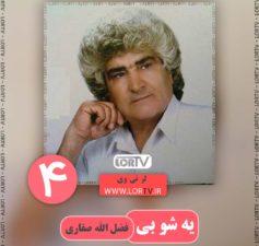 آهنگ لری یه شو بی فضل الله صفاری
