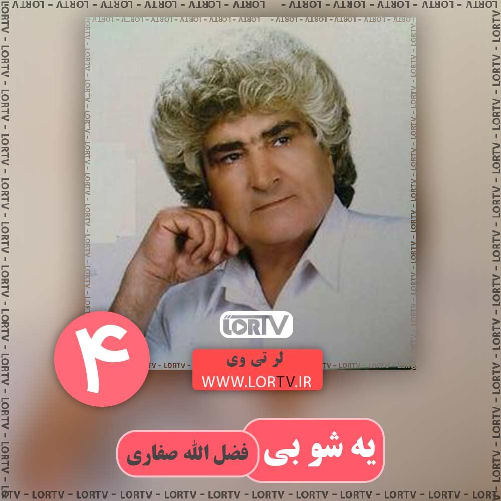 دانلود آهنگ لری یه شویی از فضل الله صفاری (مینجایی)