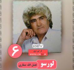 آهنگ لری لورسو از فضل الله صفاری