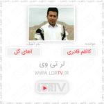 آهنگ لری آهای گلی از کاظم قادری کتکی