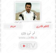 آهنگ لری بختیاری مریم از کاظم قادری