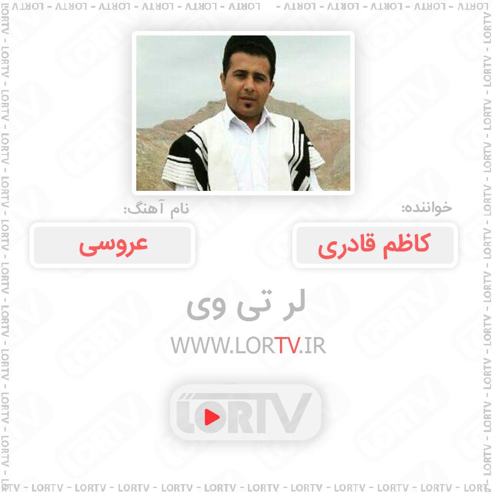 دانلود آهنگ لری عروسی از کاظم قادری