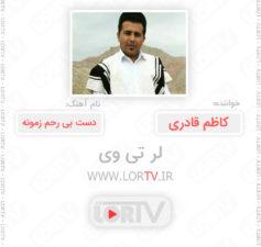 ترانه لری دست بی رحم زمونه از کاظم قادری