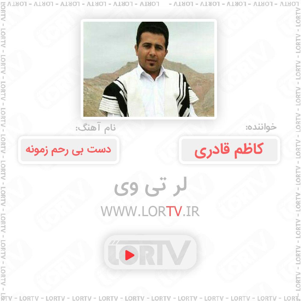 دانلود آهنگ لری دست بی رحم زمونه از کاظم قادری (بختیاری)