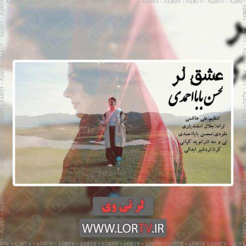 آهنگ لری عشق لر از محسن بابا احمدی