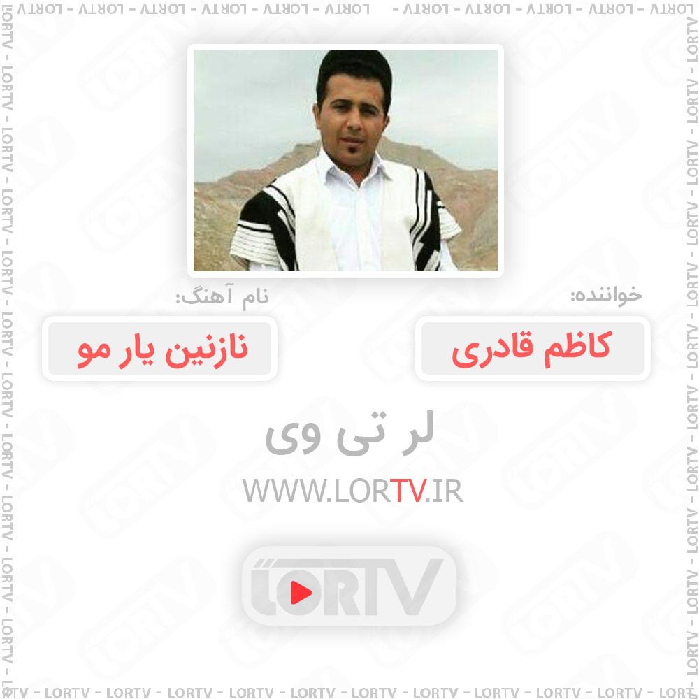 دانلود آهنگ لری نازنین یار مو از کاظم قادری
