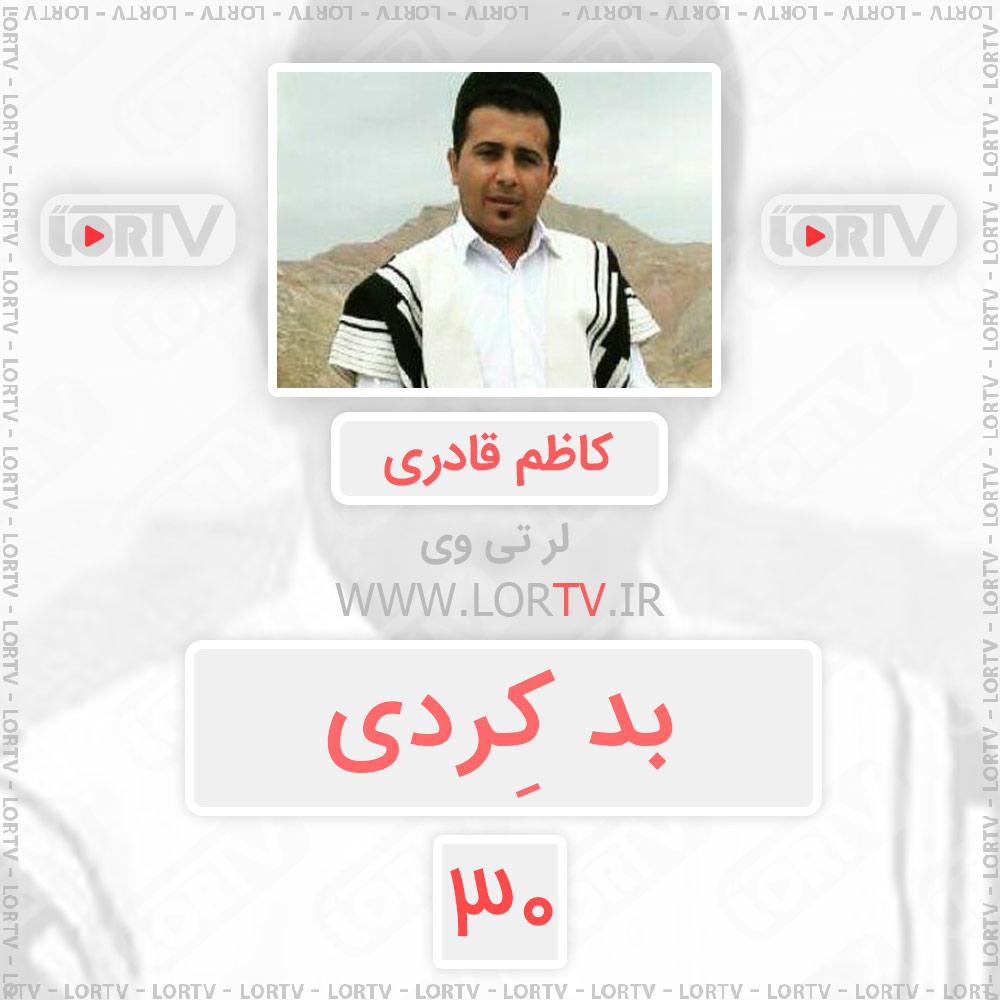 دانلود آهنگ لری بد کردی از کاظم قادری