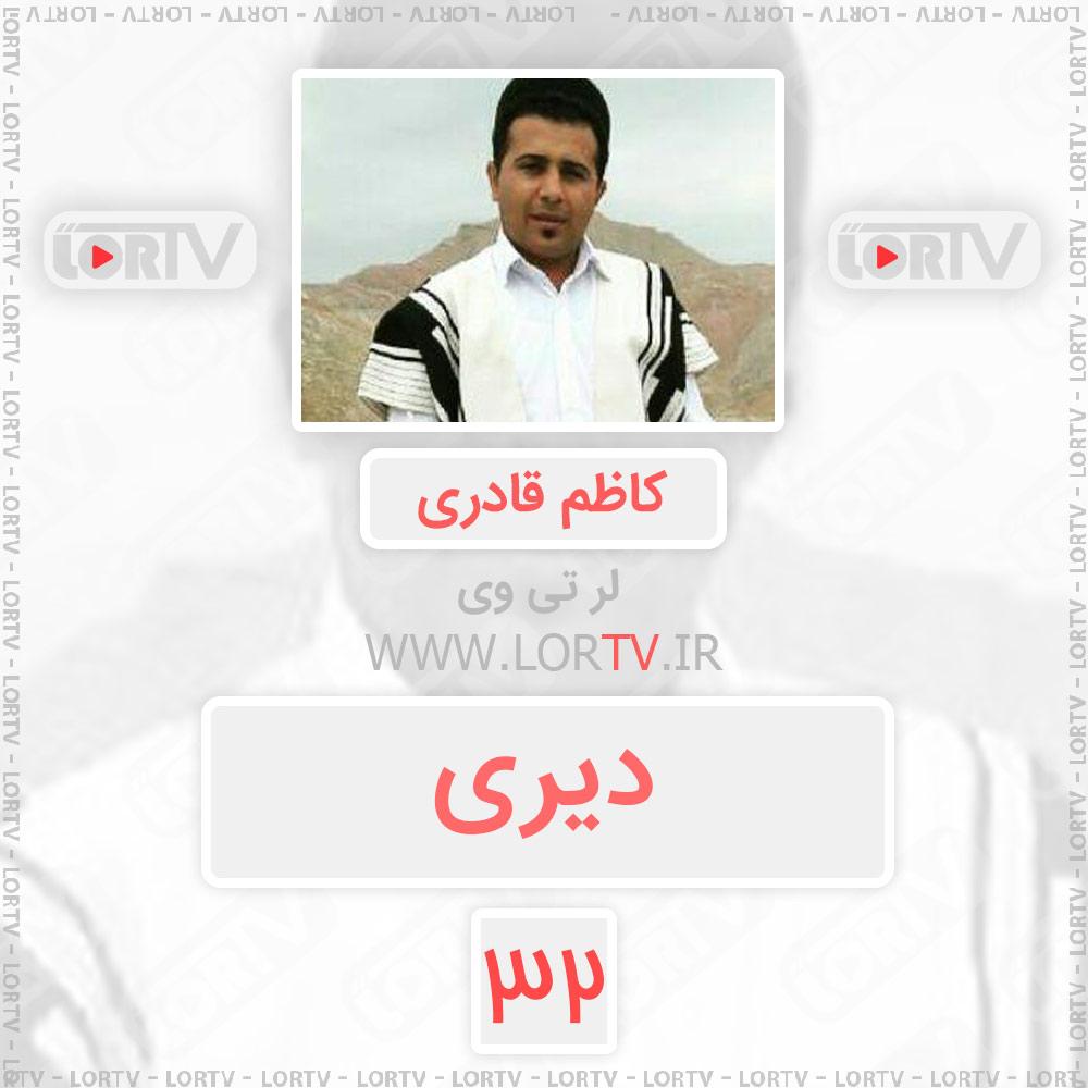 دانلود آهنگ لری دیری از کاظم قادری