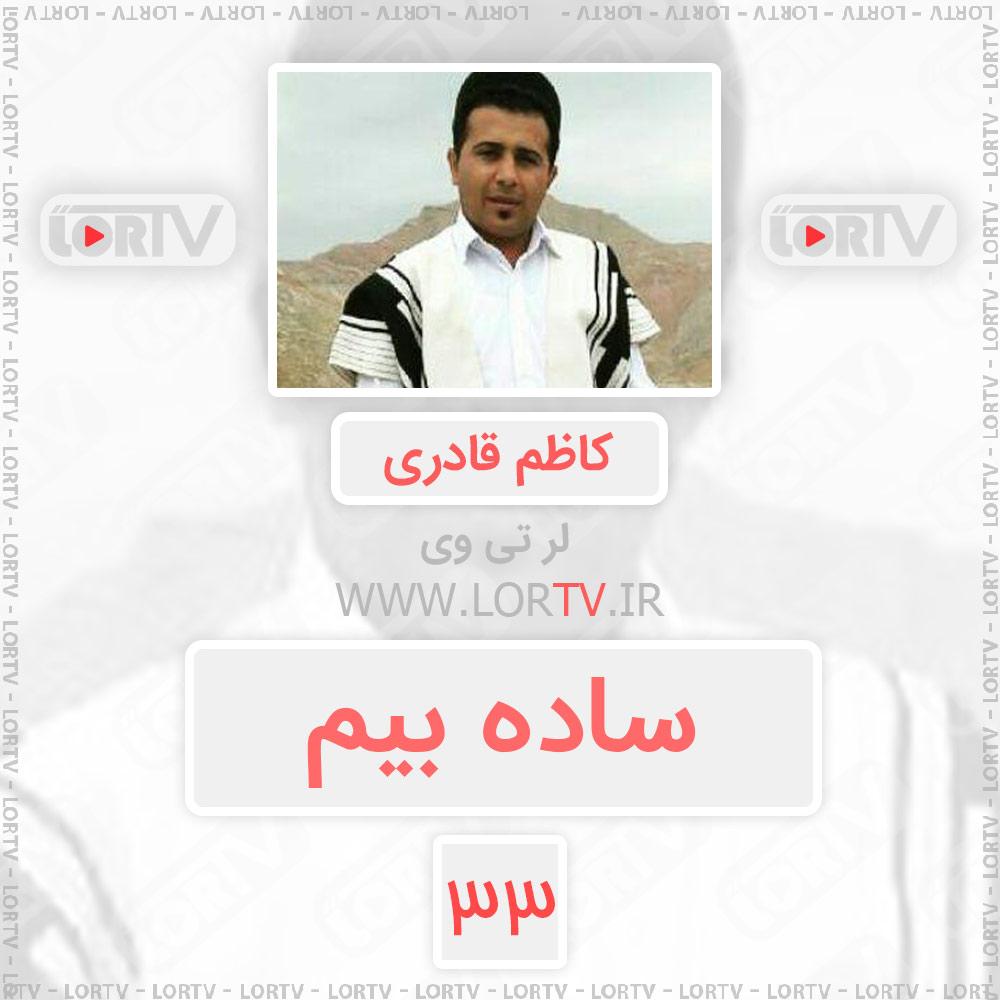 دانلود آهنگ لری ساده بیم از کاظم قادری