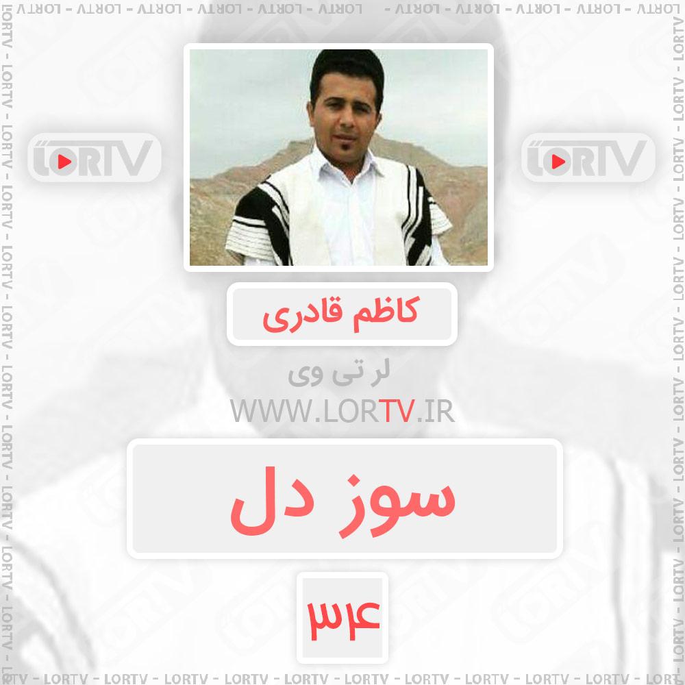 دانلود دکلمه و آهنگ لری سوز دل از کاظم قادری