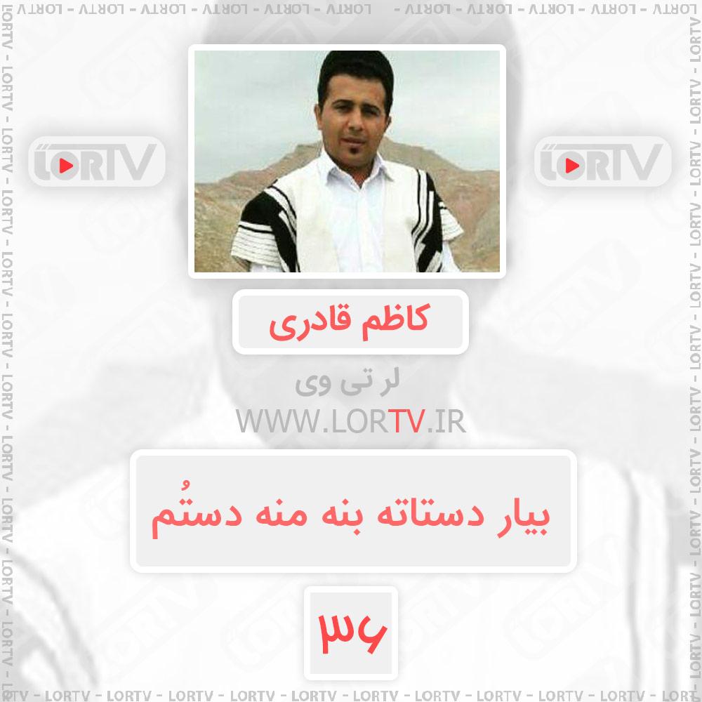 دانلود آهنگ لری بیار دستاته از کاظم قادری
