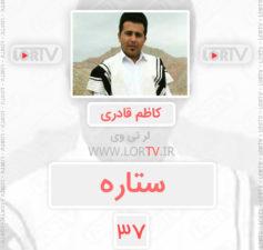 آهنگ شاد لری بختیاری مجلسی کاظم قادری ستاره