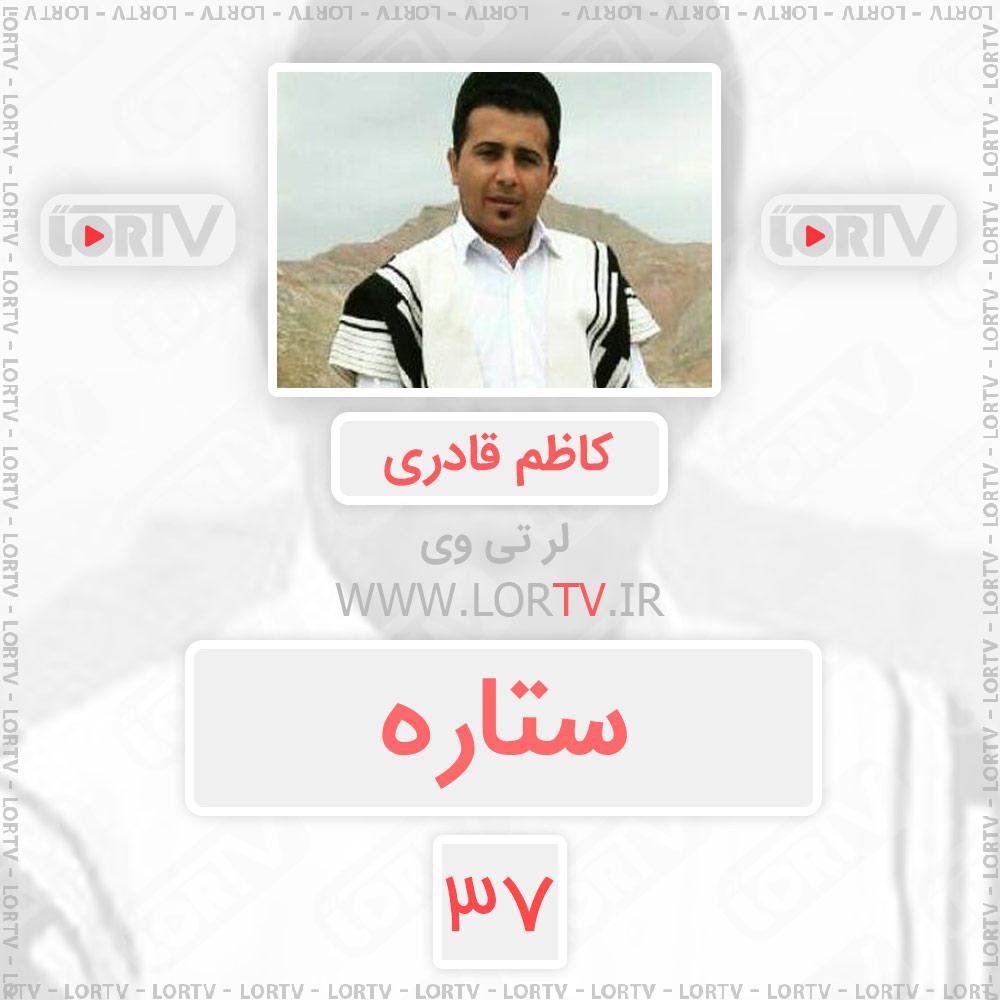 دانلود آهنگ لری ستاره از کاظم قادری