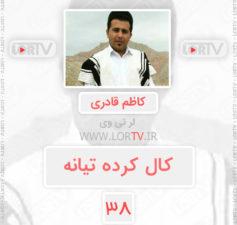 آهنگ شاد لری بختیاری کال کرده تیانه از کاظم قادری